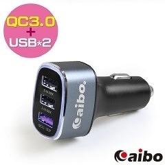 aibo AQ12 QC3.0快充3孔車用急速USB充電器(USBx2+QC3.0x1) )