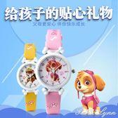 汪汪隊手錶女孩男童小學生石英防水可愛卡通韓版玩具電子錶  范思蓮恩