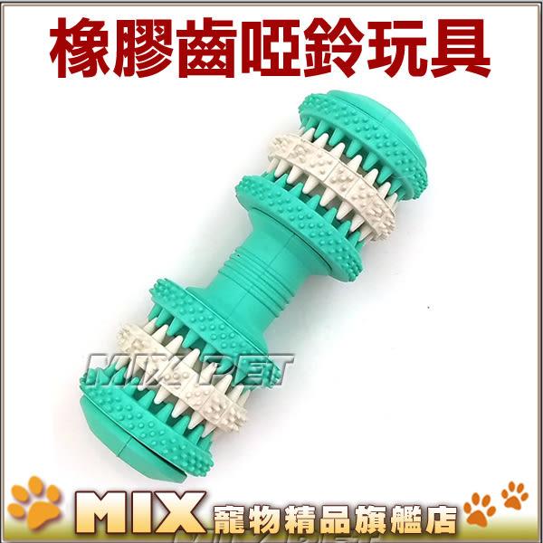 ◆MIX米克斯◆E.V.Pet橡膠齒啞鈴4.5吋【小】上百個軟Q潔牙凸起,360度邊玩邊潔牙,舒壓抗憂鬱