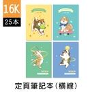 珠友 SS-16001 16K 橫線定頁筆記本/記事本/可愛/文青本子(13-16)-24張(25本)