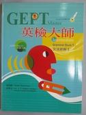 【書寶二手書T2/語言學習_PDS】GEPT英檢大師-文法新解1
