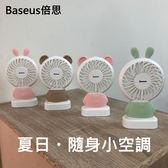 Baseus倍思 達摩熊/玲瓏兔小風扇 USB風扇 迷你風扇 桌扇 充電扇 方便攜帶 可掛脖 附掛繩