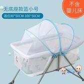 蚊帳 新生兒寶寶兒童嬰兒床蚊帳帶支架全罩式通用嬰兒公主小孩bb蚊帳罩T 3色