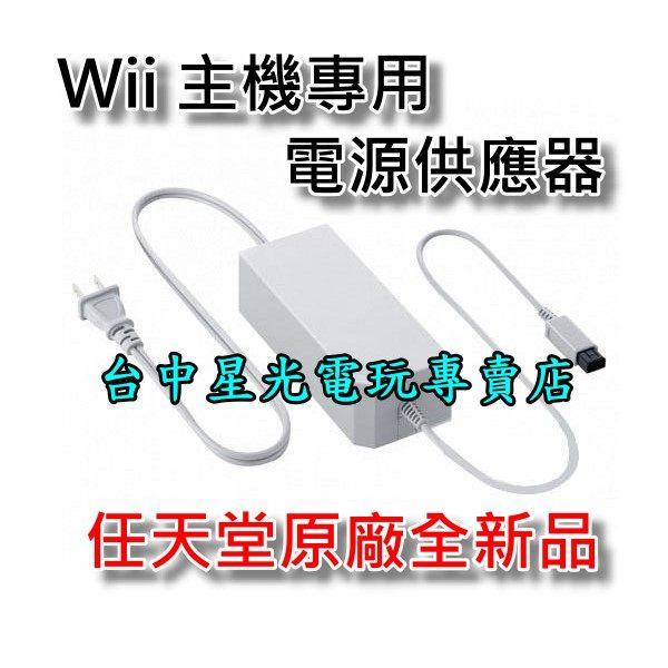 【Wii週邊 可刷卡】☆ 任天堂原廠 Wii主機專用 AC變壓器 電源供應器 ☆【台中星光電玩】