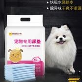 狗狗尿墊寵物尿片貓尿布吸水墊加厚除臭100片【時尚大衣櫥】