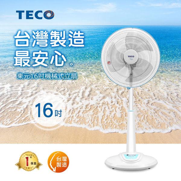 TECO東元 16吋機械式立扇 XYFXA1611AA