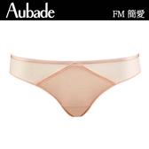 Aubade簡愛S-XL網紗無痕三角褲(粉肤)FM