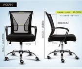 電腦椅電腦椅家用職員椅子辦公椅網布休閒老板椅四腳椅弓形座椅XW(1件免運)