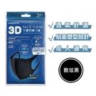屈臣氏3D立體防護口罩3入(酷炫黑)