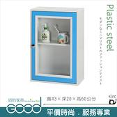 《固的家具GOOD》225-07-AX (塑鋼材質)1.4尺浴室吊櫃-藍/白色