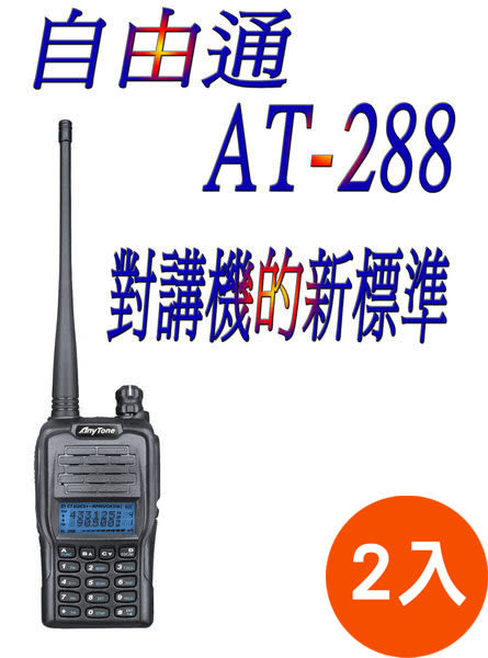 Any Tone AT-288 全新業餘對講機 收音機 語音功能 (2入)