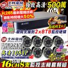 監視器 士林電機 1080P 16路16聲主機DVR +8支1080P 8陣列槍型攝影機 AHD/TVI/類比/IPCAM 台灣安防