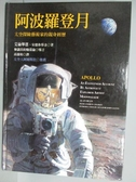 【書寶二手書T4/傳記_PDN】阿波羅登月-太空探險藝術家的親身經歷