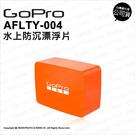 GoPro 原廠配件 AFLTY-004  水上防沉漂浮片 Hero 全系列 適用 漂浮包 潛水 浮潛【刷卡】薪創