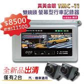 真黃金眼TMC-11  雙鏡頭 螢幕型行車記錄器(機車、重機、汽車適用)贈8G記憶卡*全新機出清