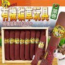 【zoo寵物商城】美國YEOWWW》有機貓草玩具系列雪茄 (咖啡色)1支