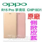 【原廠】OPPO 歐珀 R15 Pro 夢境版 CHP1831 6.28吋 一體成型 PC硬殼 原廠側掀皮套/自拍美顏-ZY