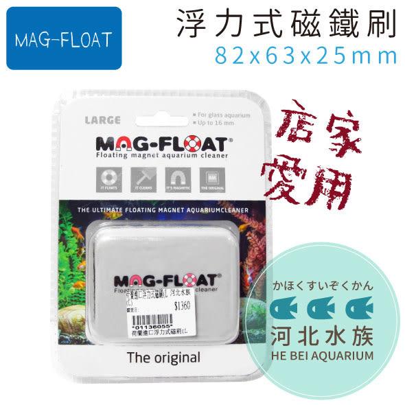 [ 河北水族 ] MAG-FLOAT 【 浮力式磁鐵刷(L)82x63x25mm 】 浮力刷 磁力刷 魚缸清潔刷