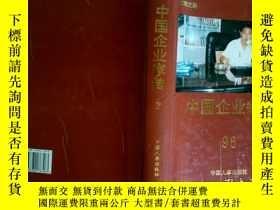 二手書博民逛書店罕見中國企業家傳(2)Y242891 劉真 主編 中國人事出版社