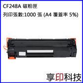 【享印科技】HP CF248A/48A 副廠碳粉匣 適用 M15a/M15w/M28a/M28w
