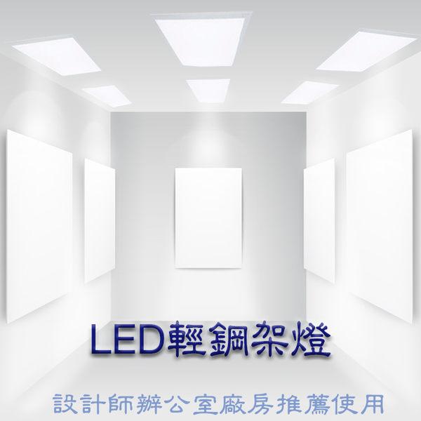 「熱銷款」商用輕鋼架平板LED燈 設計師指定廠房辦公室照明(白光/黃光)