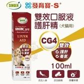 *WANG*SINGEN發育寶-S CG4 雙效口服液-護肝精 100ml.補充犬貓元氣活力.犬貓營養品
