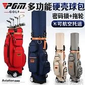 PGM多功能高爾夫球包軟殼/硬殼球包帽男女托運航空包帶拖輪密碼鎖