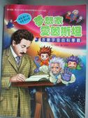 【書寶二手書T8/少年童書_WFF】夢想家愛因斯坦. 3, 改變宇宙的科學觀 = Dreaming Einstein.