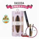 買一送一 限定組 DASODA 【NC系...