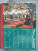 【書寶二手書T2/語言學習_QFT】日本四季遊樂_張尤麗、吳芳靜