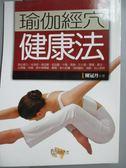 【書寶二手書T8/養生_KMW】瑜伽經穴健康法_陳冠丹