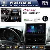 【PIONEER】2014~17年TOYOTA VIOS/YARIS專用DMH-ZS9350BT 9吋螢幕主機 *WiFi+Apple無線CarPlay