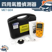 『儀特汽修』2018 年 四用氣體偵測器氧氣一氧化碳硫化氫可燃氣體同時偵測GD4