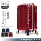 Deseno 行李箱 尊爵傳奇3代 CL2380-18.5吋 金屬紅 加大防爆拉鍊旅行箱 MyBag得意時袋
