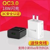 充電器18w充電器高通QC3.0快充頭小米華為5A超級快充scp榮耀fcp9v2A快充vivoigo全館免運 二度