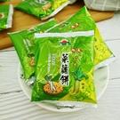 旭成菜脯餅乾-芥末 1袋12小包(約270~300公克)【4714217001236】(台灣零食)