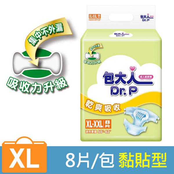 包大人 乾爽吸收黏貼型成人紙尿褲(XL-XXL 8片/包) 永豐商店