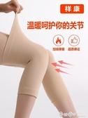 護膝保暖老寒腿男女士老年人互膝護漆蓋套關節防寒護滕秋冬季  西城故事