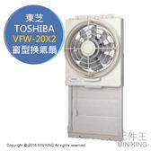 日本代購 TOSHIBA 東芝 VFW-20X2 窗型換氣扇 循環扇 排風扇 吸氣排氣 安裝簡單 日本換氣風扇冠軍