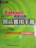 【書寶二手書T5/財經企管_MEI】Yahoo! 網路拍賣 開店實用手冊_網路拍賣研究社/著