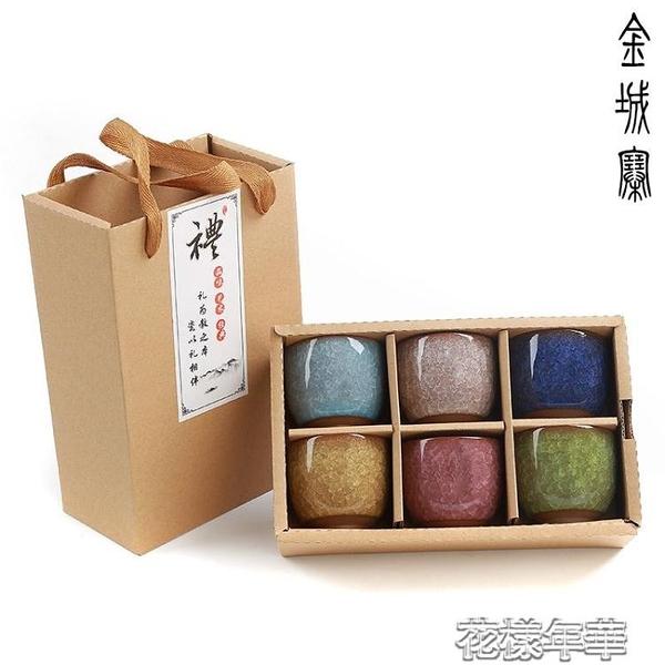 陶瓷功夫組合茶具紫砂冰裂釉紋8色6只日式品茗茶杯茶碗花樣年華