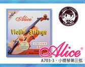 【小麥老師樂器館】 小提琴弦 第三弦3【A577】D弦 提琴弦 小提琴  鋼弦 Alice A703-