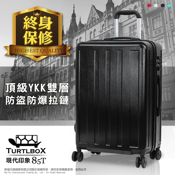舊換新限量5折 29吋 TURTLBOX 旅行箱 85T 霧面PC髮絲紋 YKK 防爆 拉鍊