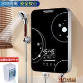 熱水器 HYUNDAI SL-A3-80即熱式電熱水器 電 家用速熱小型過水熱洗澡機 MKS免運
