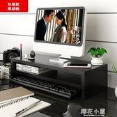 宜宸辦公室液晶電腦顯示器屏增高底座支架桌面鍵盤收納盒置物整理QM『櫻花小屋』