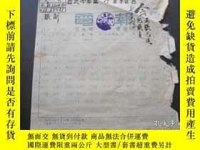 二手書博民逛書店民國時期罕見電報一張 民國37年 蓋沙市郵戳Y10920 蓋沙市