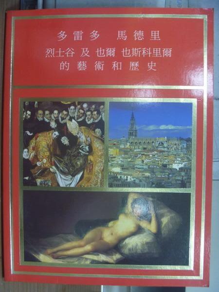 【書寶二手書T8/藝術_PLC】多雷多馬德里烈士谷及也爾也斯科里爾的藝術和歷史
