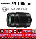 《映像數位》 Panasonic  LUMIX G X VARIO 35-100mm F2.8 II POWER O.I.S.【平輸】*