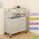 《DFhouse》蓋登-鋁合金活動置物櫃(三層4門)微波爐 烤箱 收納架 鋁碗櫃  廚房  茶水櫃