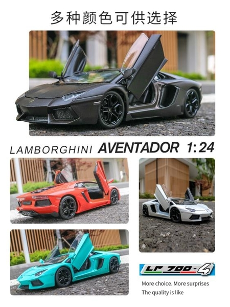 汽車模型1:24車模LP700仿真汽車模型超跑模型合金車模禮物